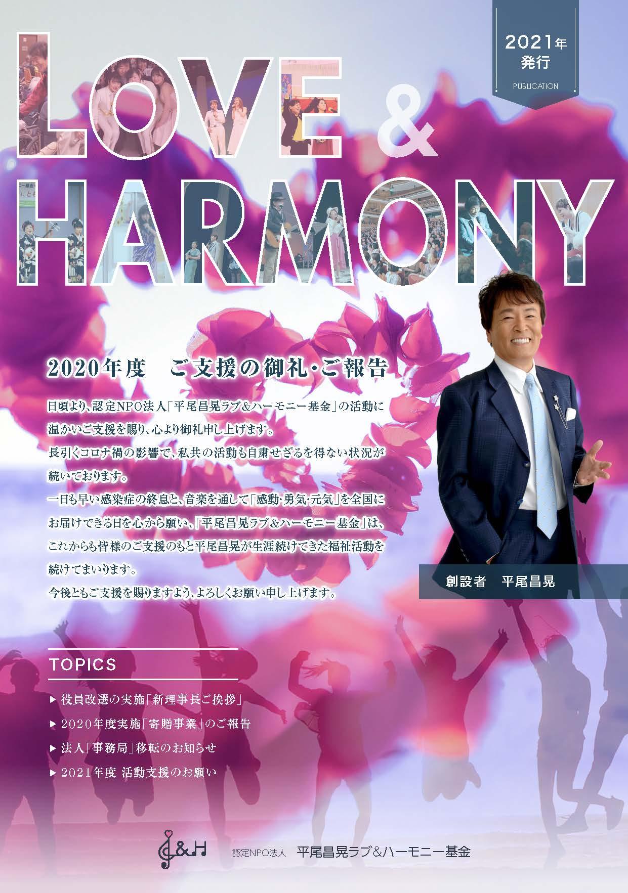 Love&Harmony2021